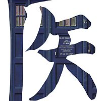 Kanji for Doctor by greyhand