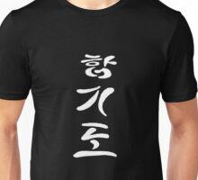 Hapkido Unisex T-Shirt