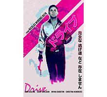 Drive Poster Photographic Print