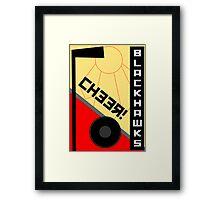 Cheer! Framed Print