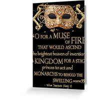 Shakespeare Henry V Muse Quote Greeting Card