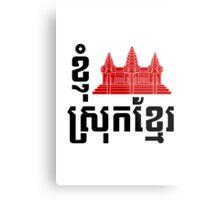 I Angkor (Heart) Cambodia (Srok Khmer) Khmer Language Metal Print