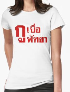 I'm Bored of Pattaya Womens Fitted T-Shirt
