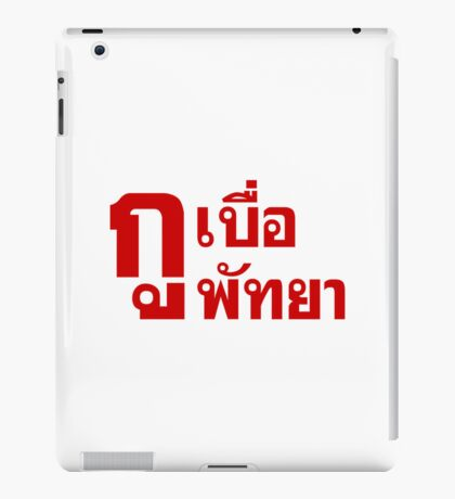 I'm Bored of Pattaya iPad Case/Skin