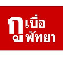 I'm Bored of Pattaya Photographic Print