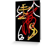 Unique Abstract Painting Greeting Card