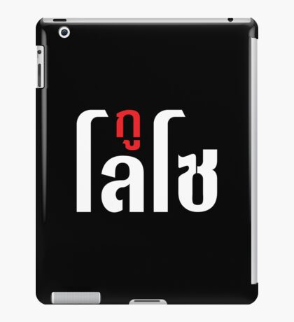 I'M (GU) LOSO ~ Thai Language Script iPad Case/Skin