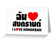 I Heart (Love) Songkran ~ Chan Rak Songkran ~ Thai Language Greeting Card