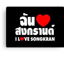 I Heart (Love) Songkran ~ Chan Rak Songkran ~ Thai Language Canvas Print