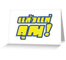 Up to you! ★ Laeo Tae Khun in Thai Language ★ Greeting Card