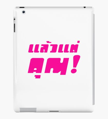 Up to you! ★ Laeo Tae Khun in Thai Language ★ iPad Case/Skin