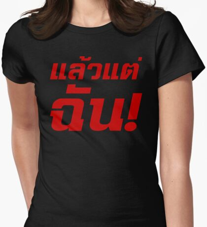 Up to ME! ★ Laeo Tae Chan in Thai Language ★ Womens Fitted T-Shirt
