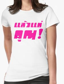 Up to you! ★ Laeo Tae Khun in Thai Language ★ Womens Fitted T-Shirt