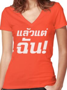 Up to ME! ★ Laeo Tae Chan in Thai Language ★ Women's Fitted V-Neck T-Shirt