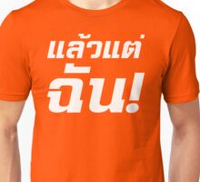 Up to ME! ★ Laeo Tae Chan in Thai Language ★ Unisex T-Shirt
