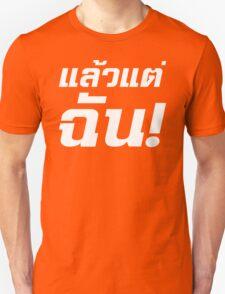 Up to ME! ★ Laeo Tae Chan in Thai Language ★ T-Shirt