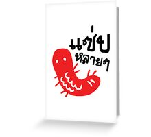Edible Insect > Tasty Too Much ♦ Saep Lai Lai ♦ Greeting Card