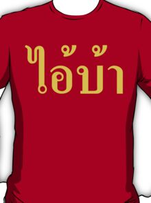 I'M CRAZY! ☆ AI! BA ~ Thai Isan Language ☆ T-Shirt