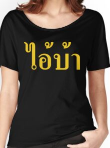 I'M CRAZY! ☆ AI! BA ~ Thai Isan Language ☆ Women's Relaxed Fit T-Shirt