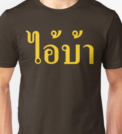 I'M CRAZY! ☆ AI! BA ~ Thai Isan Language ☆ Unisex T-Shirt