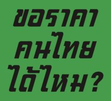 Can I Have Thai Price? / Thailand Language Baby Tee
