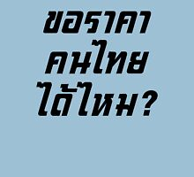Can I Have Thai Price? / Thailand Language Unisex T-Shirt