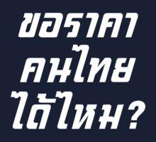 Can I Have Thai Price? / Thailand Language Kids Tee