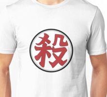 殺 Unisex T-Shirt
