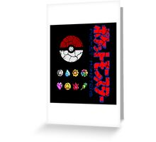 Cracked Pokeball and Badges Kanto version with Logo Greeting Card