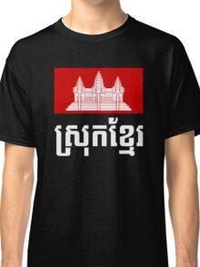 Srok Khmer Classic T-Shirt