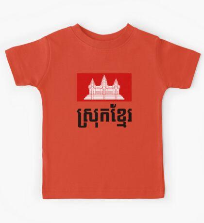Srok Khmer Kids Tee