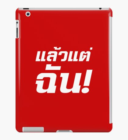 Up to ME! ★ Laeo Tae Chan in Thai Language ★ iPad Case/Skin
