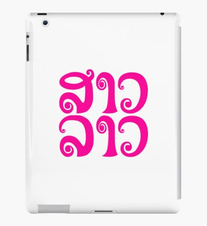 Sao Lao ✿ Lady Lao ✿ Laos / Laotian Language Script iPad Case/Skin