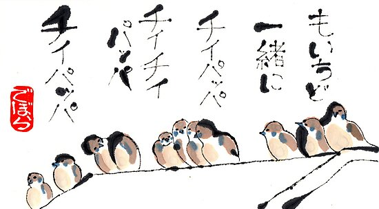 Sparrows on the Roof by dosankodebbie
