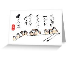Sparrows on the Roof Greeting Card