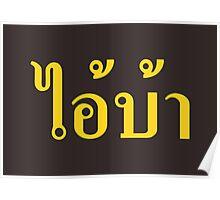 I'M CRAZY! ☆ AI! BA ~ Thai Isan Language ☆ Poster