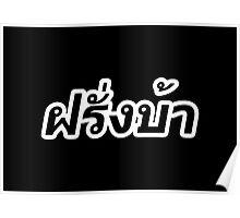 Farang Ba ~ Crazy Foreigner in Thai Language Poster