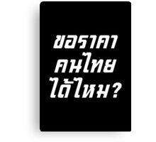 Can I Have Thai Price? / Thailand Language Canvas Print