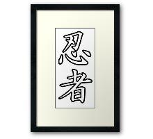 Ninja Kanji Framed Print