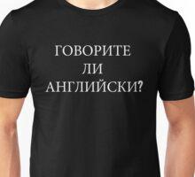 Do you speak English? (Bulgarian) White Unisex T-Shirt
