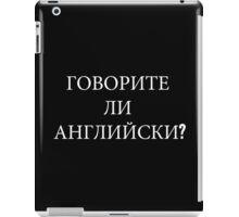 Do you speak English? (Bulgarian) White iPad Case/Skin