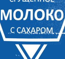 Condensed Milk Sticker
