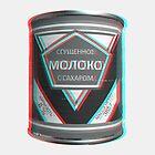 Condensed Milk 3D by Karolis Butenas