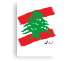 Lebanon flag العلم اللبناني Canvas Print