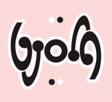 Bjorn ambigram One Piece - Long Sleeve