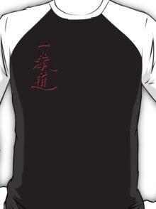 Yee Chuan Tao Calligraphy Only T-Shirt