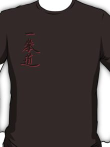 Yee Chuan Tao Calligraphy Only T-Shirt