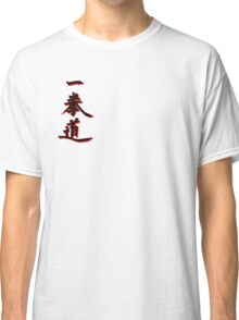 Yee Chuan Tao Calligraphy Only Classic T-Shirt