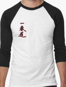 Yee Chuan Tao Calligraphy Only Men's Baseball ¾ T-Shirt
