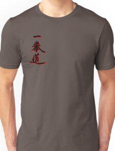 Yee Chuan Tao Calligraphy Only Unisex T-Shirt